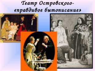Театр Островского- «правдивое бытописание»