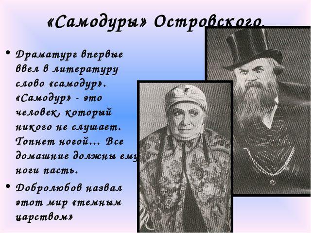 «Самодуры» Островского. Драматург впервые ввел в литературу слово «самодур»....