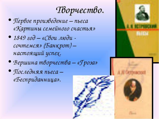 Творчество. Первое произведение – пьеса «Картины семейного счастья» 1849 год...