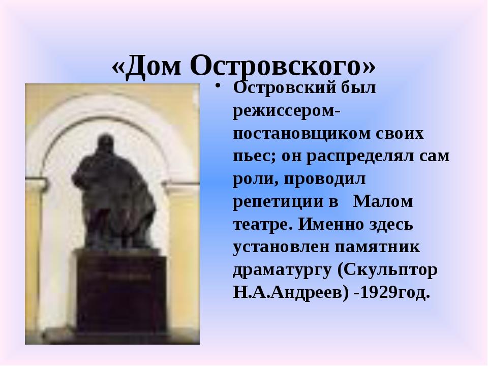 «Дом Островского» Островский был режиссером-постановщиком своих пьес; он расп...