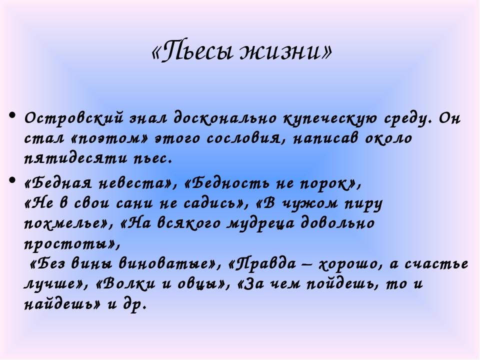 «Пьесы жизни» Островский знал досконально купеческую среду. Он стал «поэтом»...