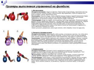 Примеры выполнения упражнений на фитболе: 1. Мостик на мяче Исходное положени
