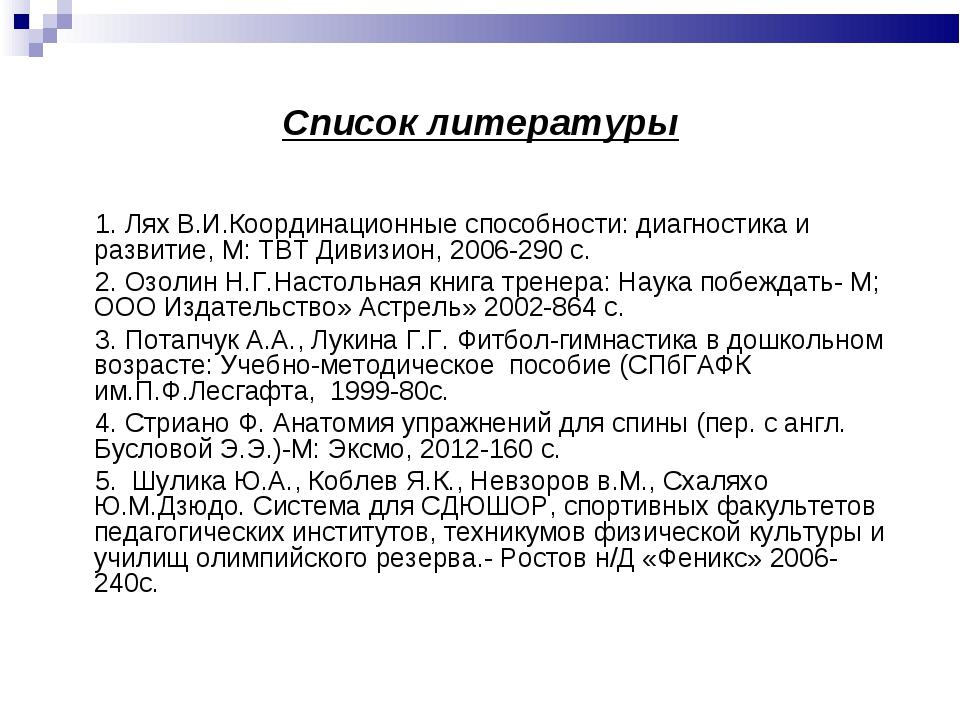 Список литературы 1. Лях В.И.Координационные способности: диагностика и разви...