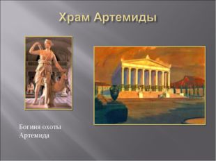 Богиня охоты Артемида