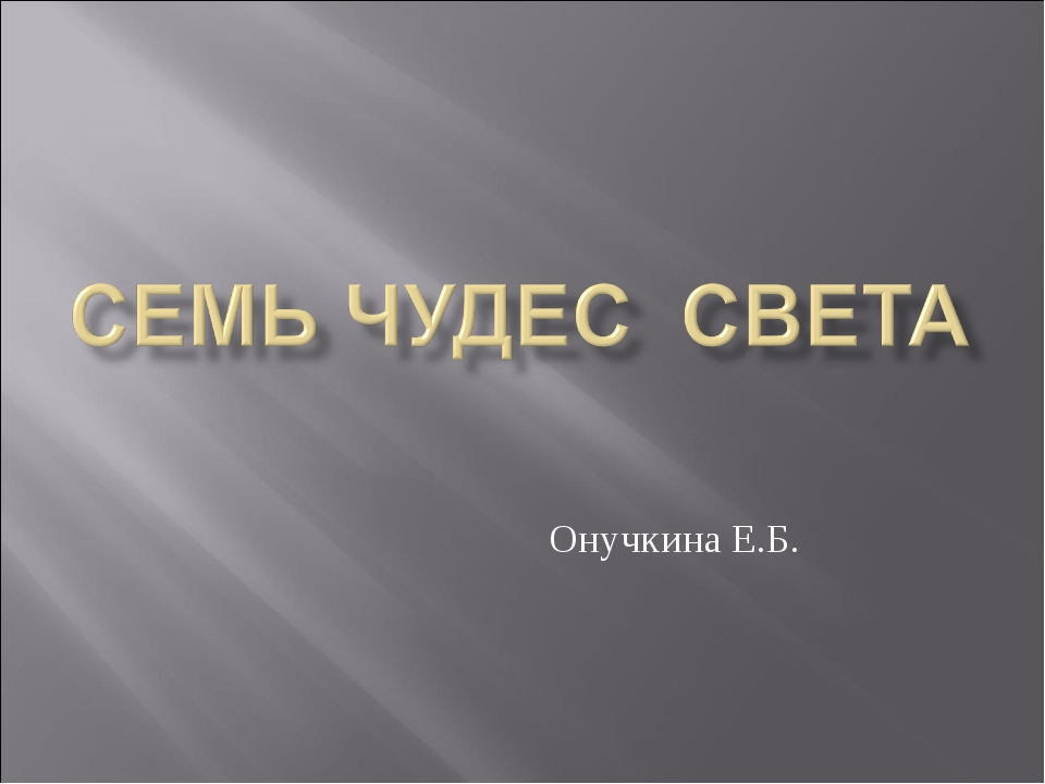 Онучкина Е.Б.