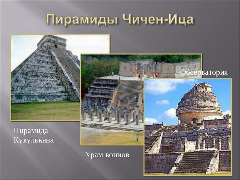 Пирамида Кукулькана Храм воинов Обсерватория