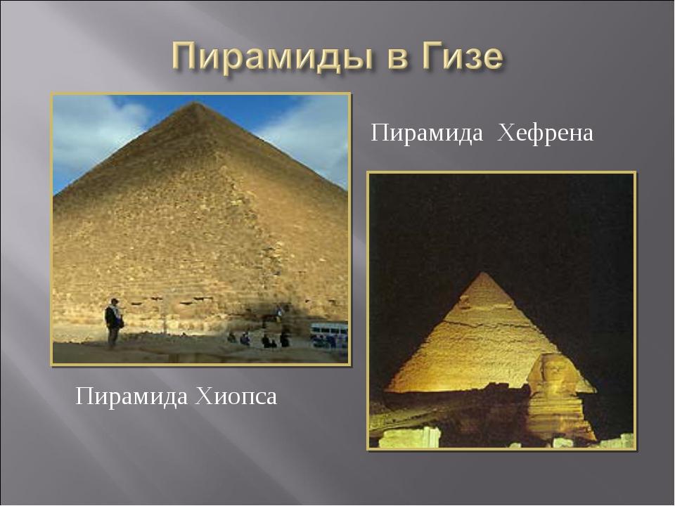 Пирамида Хиопса Пирамида Хефрена