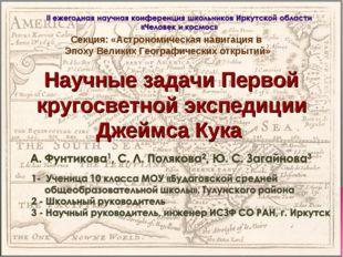 Научные задачи Первой кругосветной экспедиции Джеймса Кука Секция: «Астрономи