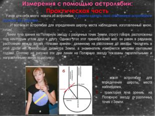 Узнав для себя много нового об астролябии, я решила сделать свою собственную