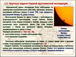 Официальной целью экспедиции было наблюдение за уникальным астрономическим с