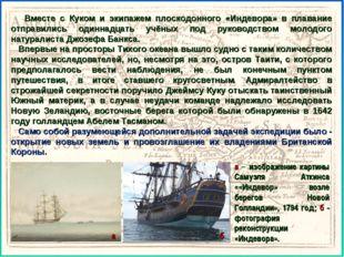 а – изображение картины Самуэля Аткинса ««Индевор» возле берегов Новой Голлан