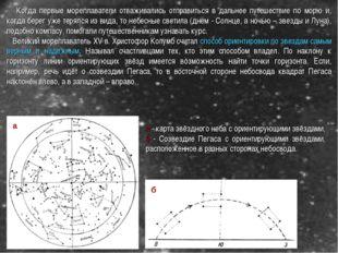 а - карта звёздного неба с ориентирующими звёздами, б - Созвездие Пегаса с ор