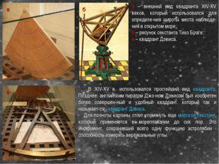 а – внешний вид квадранта XIV-XV веков, который использовался для определе-ни