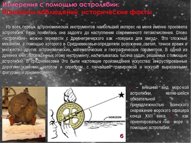 а – внешний вид морс-кой астролябии, являв-шейся обязательной принадлежностью...