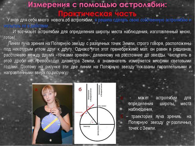Узнав для себя много нового об астролябии, я решила сделать свою собственную...