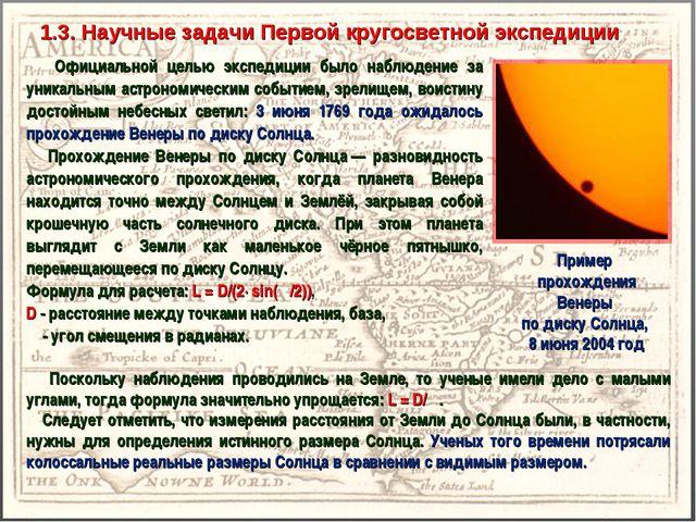 Официальной целью экспедиции было наблюдение за уникальным астрономическим с...