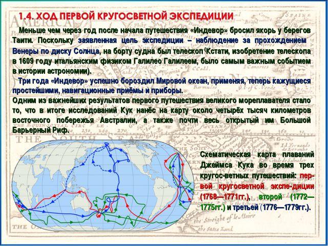Схематическая карта плаваний Джеймса Кука во время трех кругос-ветных путешес...