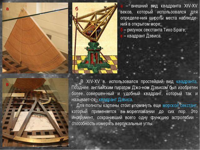 а – внешний вид квадранта XIV-XV веков, который использовался для определе-ни...