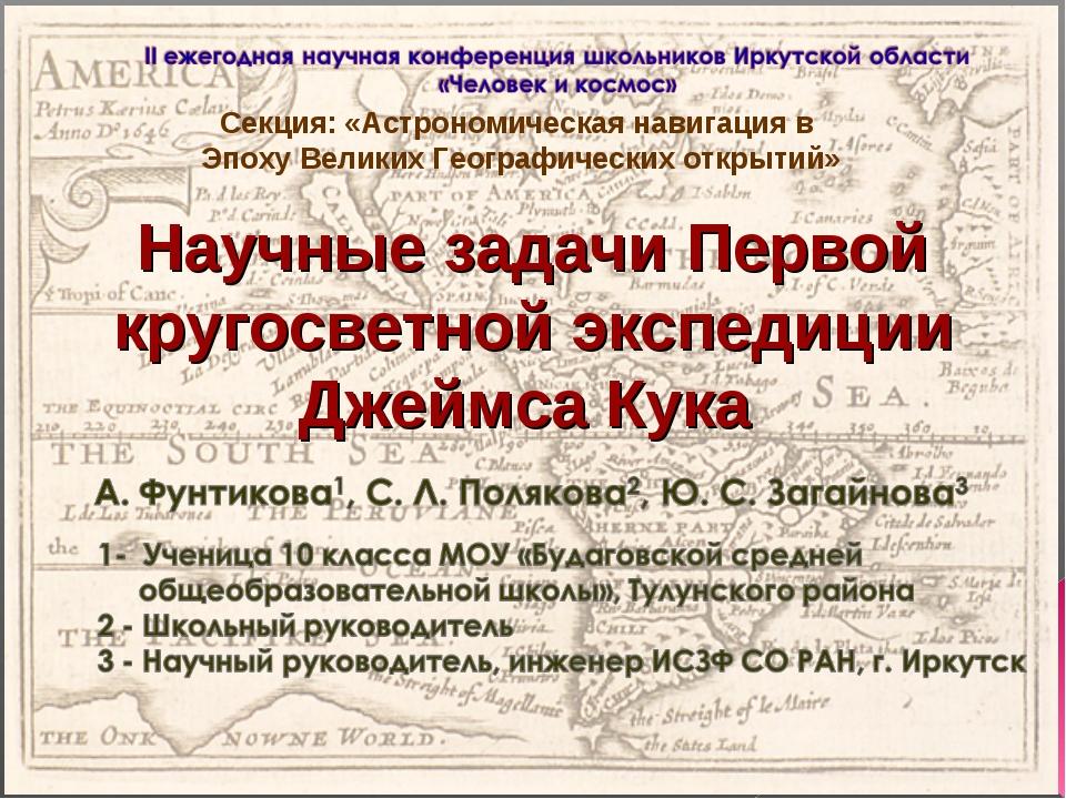 Научные задачи Первой кругосветной экспедиции Джеймса Кука Секция: «Астрономи...