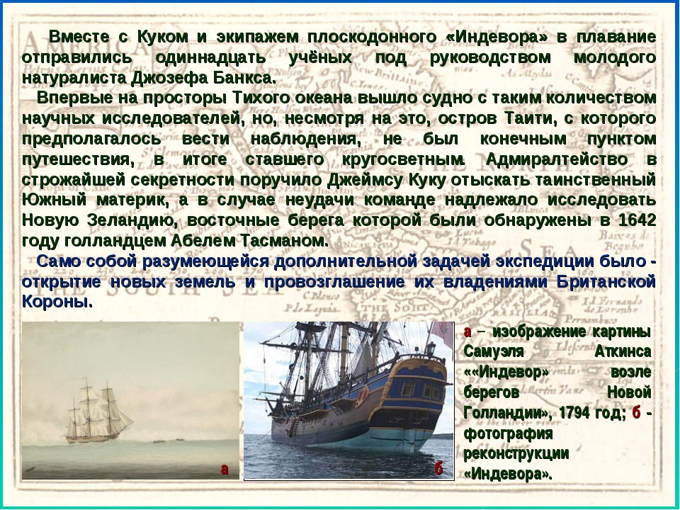 а – изображение картины Самуэля Аткинса ««Индевор» возле берегов Новой Голлан...