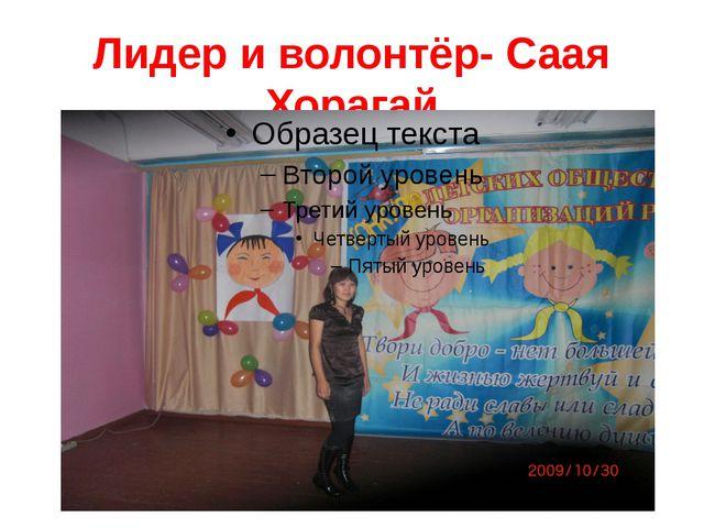 Лидер и волонтёр- Саая Хорагай