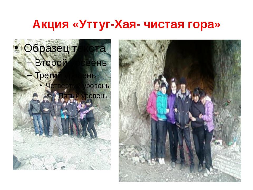 Акция «Уттуг-Хая- чистая гора»