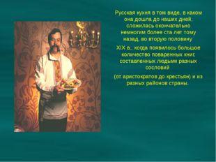 Русская кухня в том виде, в каком она дошла до наших дней, сложилась окончат