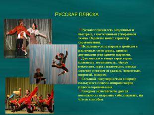 РУССКАЯ ПЛЯСКА Русские пляски есть медленные и быстрые, с постепенным ускоре