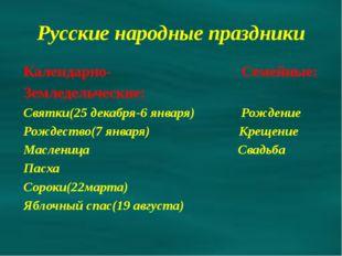 Русские народные праздники Календарно- Семейные: Земледельческие: Святки(25 д
