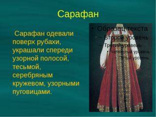 Сарафан Сарафан одевали поверх рубахи, украшали спереди узорной полосой, тесь