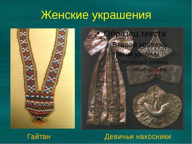 Женские украшения Девичьи накосники Гайтан