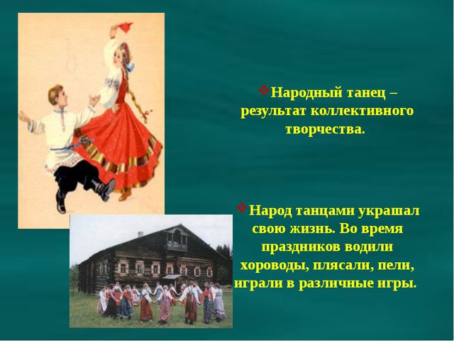 Народный танец – результат коллективного творчества. Народ танцами украшал с...
