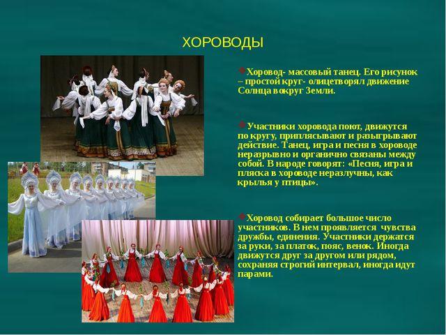 ХОРОВОДЫ Хоровод- массовый танец. Его рисунок – простой круг- олицетворял дв...