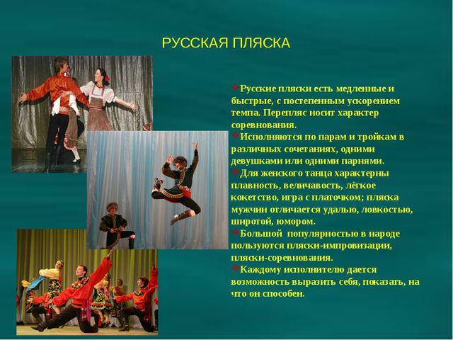 РУССКАЯ ПЛЯСКА Русские пляски есть медленные и быстрые, с постепенным ускоре...