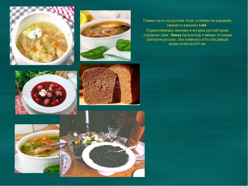 Главное место на русском столе, особенно на народном, занимал и занимает хле...