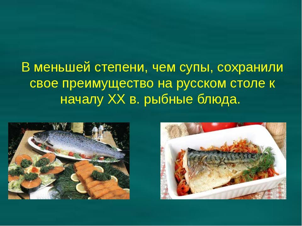 В меньшей степени, чем супы, сохранили свое преимущество на русском столе к...