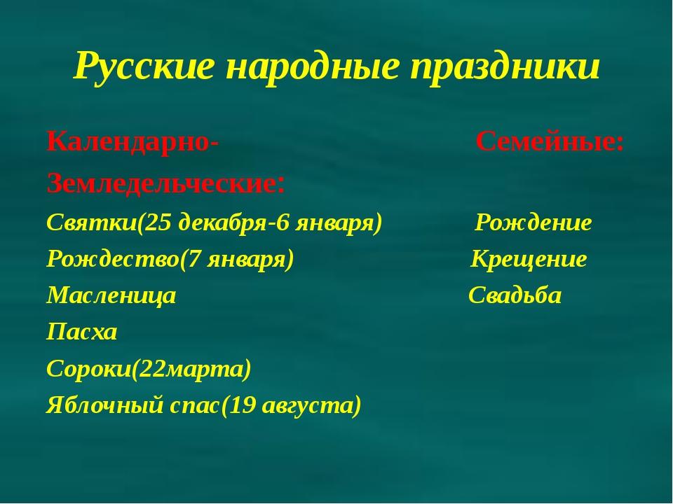 Русские народные праздники Календарно- Семейные: Земледельческие: Святки(25 д...