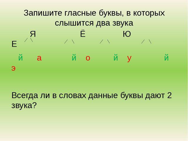 Запишите гласные буквы, в которых слышится два звука Я Ё Ю Е й а й о й у й э...