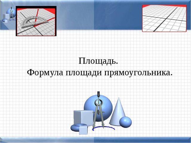 Площадь. Формула площади прямоугольника.