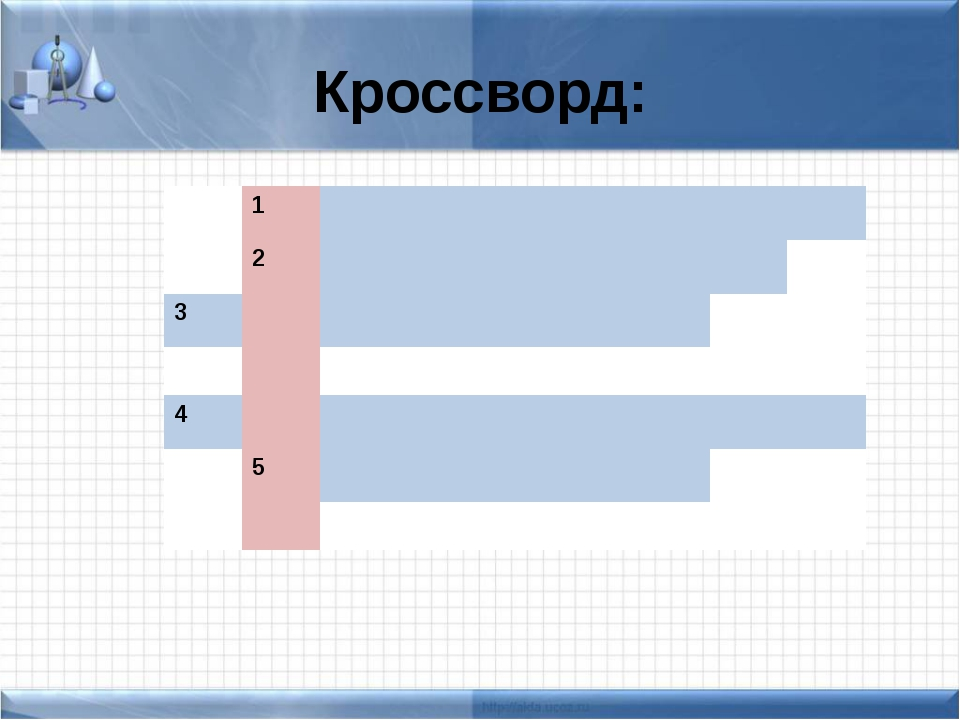 Кроссворд: Free Template from www.brainybetty.com 1 2 3 4 5