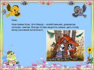 Коза. Коза (мама Коза, тётя Маша) – хозяйственная, домовитая, сильная, смелая