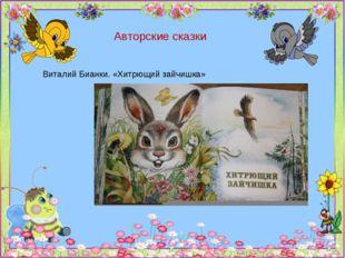 Виталий Бианки. «Хитрющий зайчишка» Авторские сказки