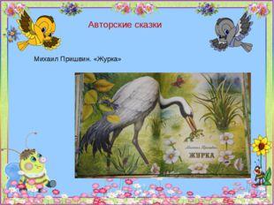 Михаил Пришвин. «Журка» Авторские сказки