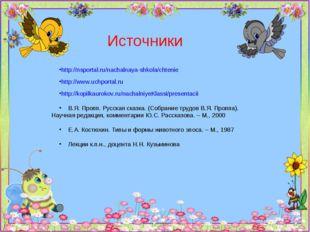 Источники http://nsportal.ru/nachalnaya-shkola/chtenie http://www.uchportal.r