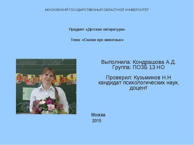 МОСКОВСКИЙ ГОСУДАРСТВЕННЫЙ ОБЛАСТНОЙ УНИВЕРСИТЕТ Предмет «Детская литература»...