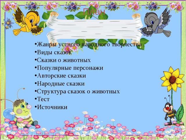 План Жанры устного народного творчества Виды сказок Сказки о животных Популяр...