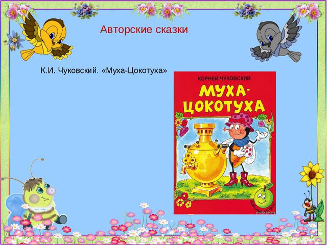 К.И. Чуковский. «Муха-Цокотуха» Авторские сказки