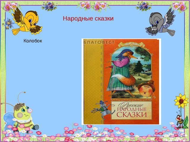 Колобок Народные сказки