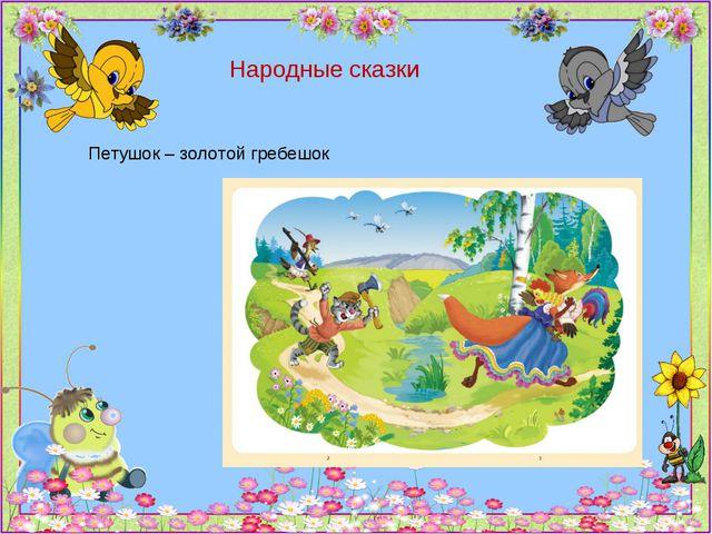 Петушок – золотой гребешок Народные сказки