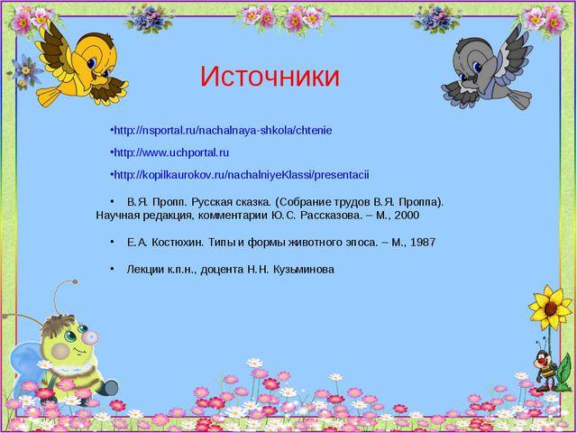 Источники http://nsportal.ru/nachalnaya-shkola/chtenie http://www.uchportal.r...
